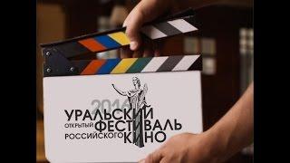 видео кино в Екатеринбурге