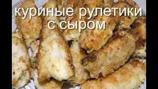 куриные рулетики с сыром и чесноком, куриные рулетики с сыром на сковороде
