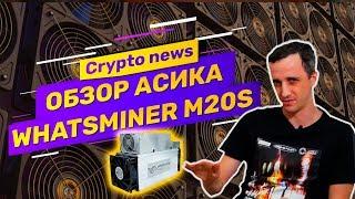 Crypto news: техобзор асик майнера Whatsminer M20S 68 TH/s үшін майнинга bitcoin. Кірістілігі және бағалар