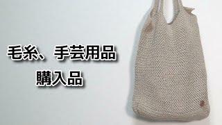 毛糸、手芸用品購入品