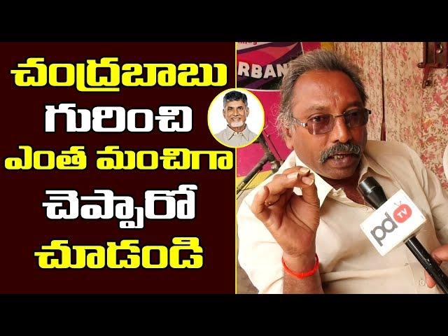 చంద్రబాబు గురించి ఎంత మంచిగా చెప్పారో చూడండి | Tenali Public Talk on Ys Jagan | PDTV News