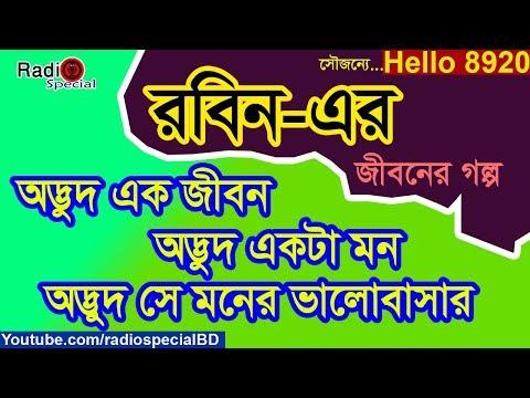 Robin - Jiboner Golpo - Hello 8920 - Robin Educational  life Story by Radio Special
