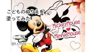 塗り絵こどものぬりえを塗ってみたミッキーマウスミニーマウス