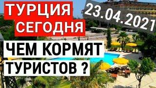 Турция сегодня Чем кормят туристов Отдых в Турции 2021 Кемер LOceanica Beach Resort 5