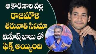 Rajamouli movie with mahesh babu confirmed | silver screen