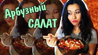 Арбузный салат с помидорами и сыром - вкусный рецепт на Раз-Два!