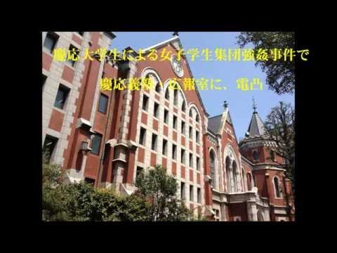 慶応大学生による女子学生集団強姦事件で、慶應義塾広報室に電凸