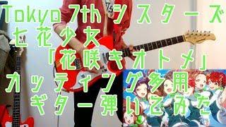 【Tokyo 7th シスターズ/七花少女】花咲キオトメ ギター弾いてみた【カッティング多用】