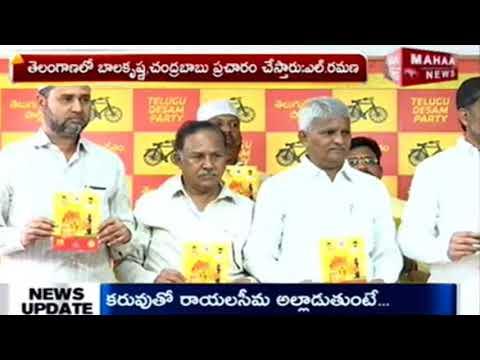 TTDP L Ramana Speech After Manifesto Release   Mahaa News