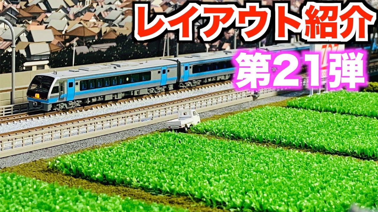 【長〜いホーム!】第21弾 Nゲージ レイアウト紹介!!