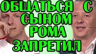РОМА ЗАПРЕТИЛ ИЛЬЕ ОБЩАТЬСЯ С СЫНОМ НОВОСТИ 09.09