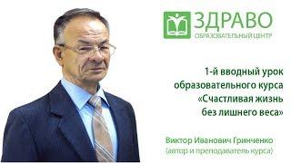 """Первый вводный урок курса """"Счастливая жизнь без лишнего веса"""" Метод Гринченко В.И."""