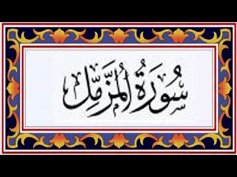 Surah AL MUZAMMIL(the Wrapped) سورة المزمل - Recitiation Of Holy Quran - 73 Surah Of Holy Quran