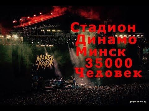МАКС КОРЖ концерт в минске 24.08.19