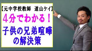 子供の兄弟喧嘩の対処法の続き⇒http://tyugaku.net/nayamioya/kyoudaige...