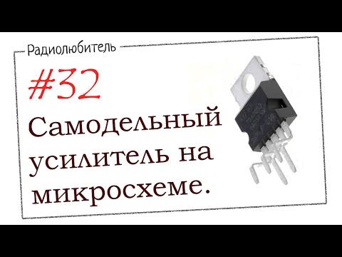Урок №32. Самодельный усилитель мощности на микросхеме.