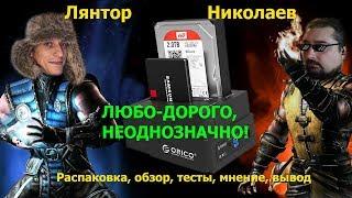 Любо, дорого, неоднозначно. Станиция для жестких дисков ORICO 6628