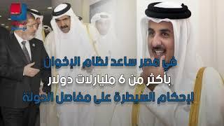 شاهد.. مقطع فيديو جديد يفضح أمير قطر