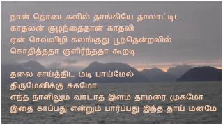 O Paapa Laali - Idhayathai Thirudaathae (Tamil Karaoke)