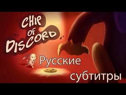 [RUS Sub] Chip of Discord