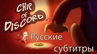[RUS Sub] Chip of Discord - Русские субтитры