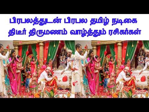 பிரபலத்துடன் பிரபல தமிழ் நடிகை திடீர் திருமணம் வாழ்த்தும் ரசிகர்கள் | Cinerockz