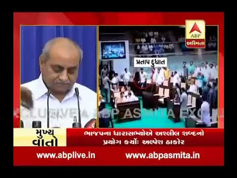 Deputy CM Nitin Patel Reaction On Clash In Gujarat Assembly