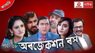 Objection Boss ( অবজেকশন বস ) Episode 08   Bangla Comedy Natok New   Chonchol Chowdhury Natok