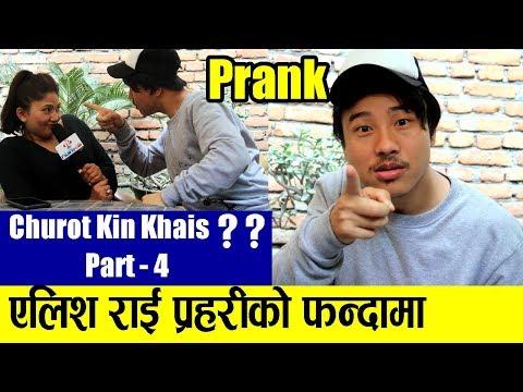 Churot Kin Khais ? Prankster Alish Rai को दादागिरी   परे प्रहरी फन्दामा   VJ भइन् रातो पिरो   Prank