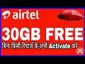 Airtel ने लांच किया मानसून ऑफर  30GB 4G DATA बिल्कुल फ्री पूरे 3 महीने के लिए