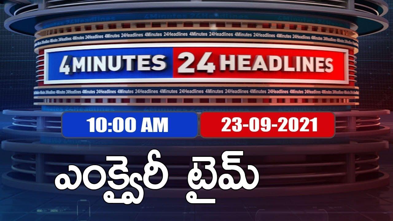Download 4 Minutes 24 Headlines : 10 AM | 23 September  2021 - TV9