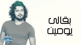 Nabil - Baaly Yomein (Lyrics Video) | (نبيل - بقالي يومين (كلمات