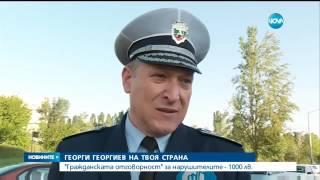''Гражданската отговорност'' за нарушителите - 1000 лв. - Новините на NOVA (11.05.2017)