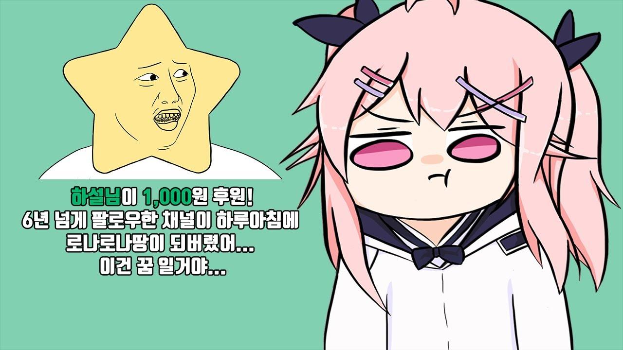【로나로나땅】 지상 최강의 아이돌을 꿈꾸는 우리들만의 작고 귀여운 한국인 버튜버! 서유리 누님... 아니, 로나로나땅에 대한 간단한 TMI 설명들 |이못참 ? (홀로라이브 아님!)