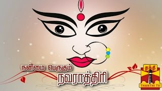 A Special News on Nine-Day Navaratri Festival spl tamil hot video news 13-10-2015
