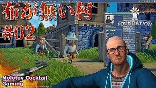 領主の館設置 Foundation #02 ゲーム実況プレイ 日本語 PC Steam [Molotov Cocktail Gaming]