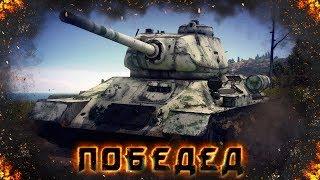 War Thunder: Т-34-85 ПобеДЕД