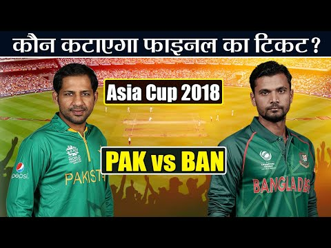 Asia Cup 2018: Pakistan Vs Bangladesh match Preview and Prediction | वनइंडिया हिंदी
