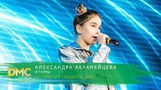 Смотреть клип Александра Абрамейцева - Атомы
