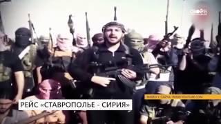 Рейс Ставрополье - Сирия