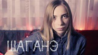 The Retuses - Шаганэ кавер cover (стихи С.Есенин)