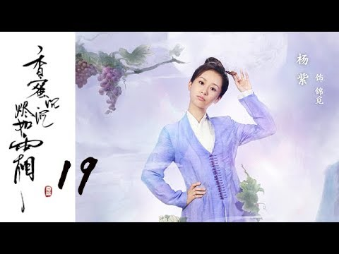 【ENG SUB】【香蜜沉沉烬如霜】Ashes Of Love——19(杨紫、邓伦领衔主演的古装神话剧)