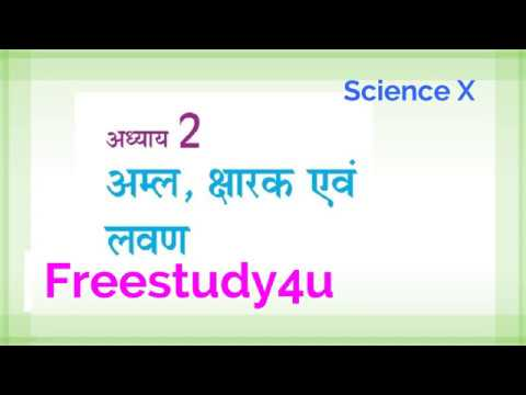 ???? ????? ??? ??? Acid base and salt Class 10 I hindi medium I online study