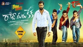 Raja Meeru Keka Movie Motion Poster | Taraka Ratna, Lasya, Noel