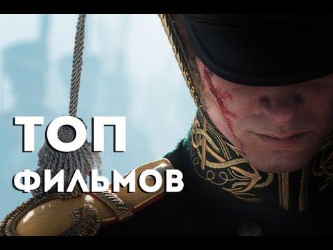 5 СВЕЖИХ ФИЛЬМОВ в HD!!!(Новинки КИНО)