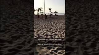 جولة في شاطيء و حديقة و شاليهات الممزر في دبي