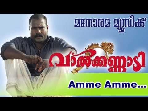 Amme amme | Val Kannadi