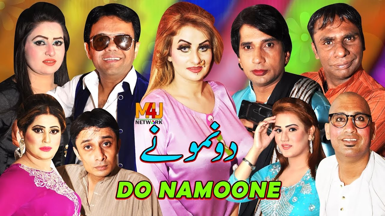 Do Namoone Trailer 2020 | Vicky Kodu and Sakhawat Naz with Afreen Khan (NEW) | New Stage Drama 2020