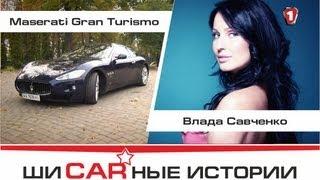 Maserati Gran Turismo и Влада Савченко.