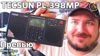 Tecsun PL-398 Preview Обзор радиоприемника из коробки
